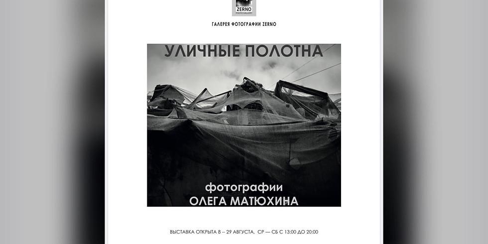 Олег Матюхин УЛИЧНЫЕ ПОЛОТНА