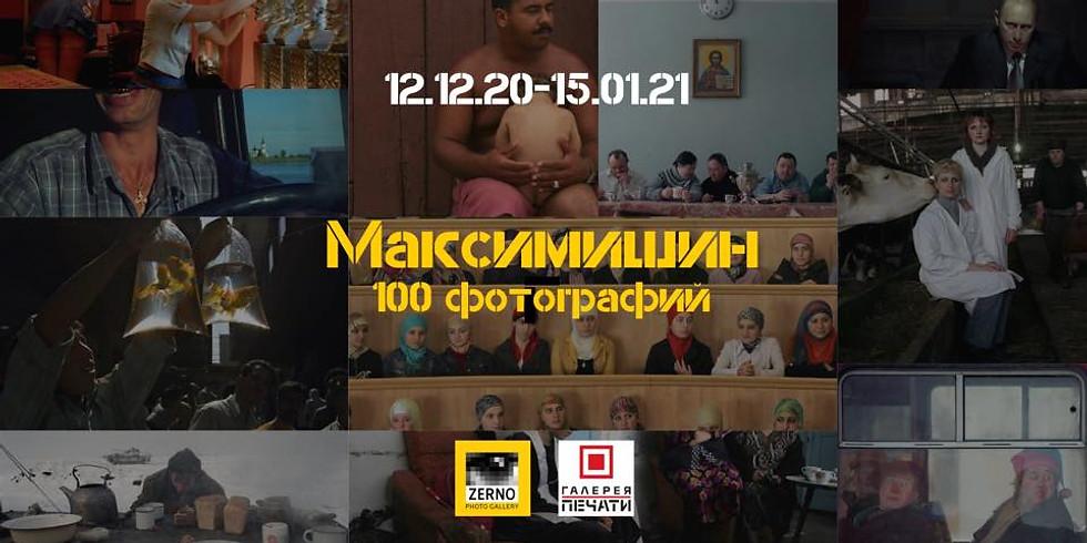 МАКСИМИШИН. 100 ФОТОГРАФИЙ