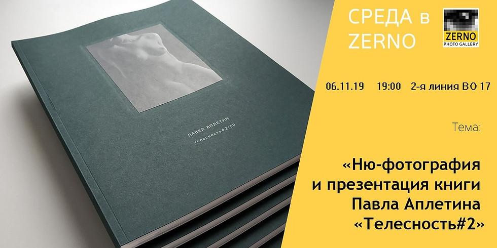 СРЕДА в ZERNO. НЮ фотография и презентация книги П.Аплетина