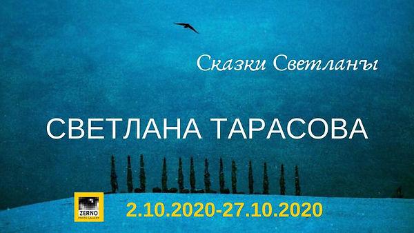 Тарасова.jpg