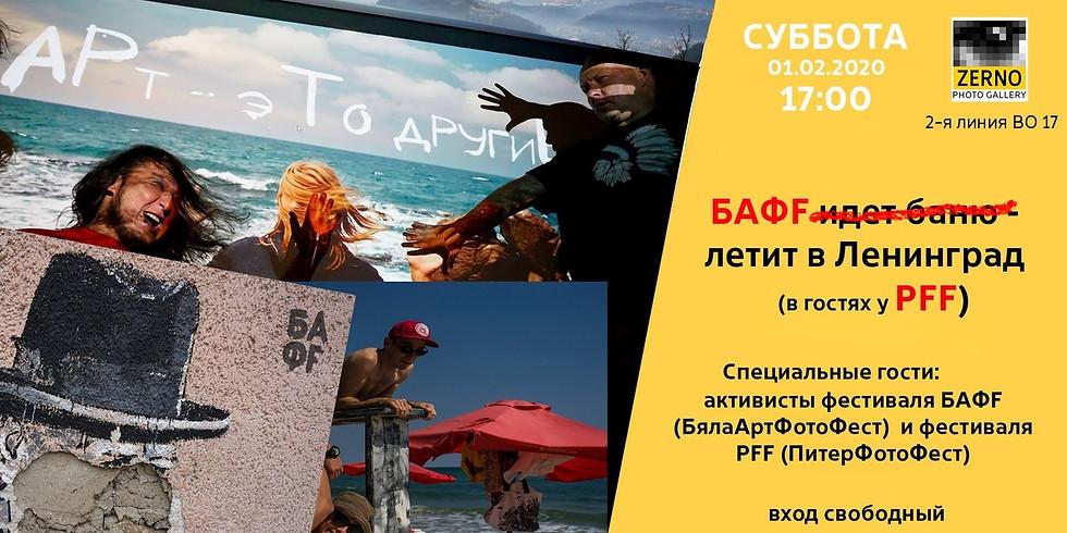 БАФF в гостях у ПитерФотоFest