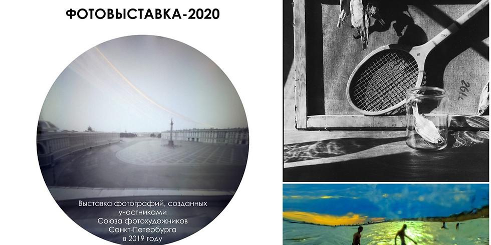 Вернисаж выставки Союза фотохудожников Санкт-Петербурга