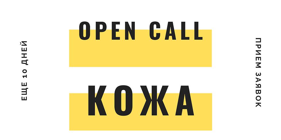 OPEN CALL! Отбор работ на коллективную предновогоднюю выставку!