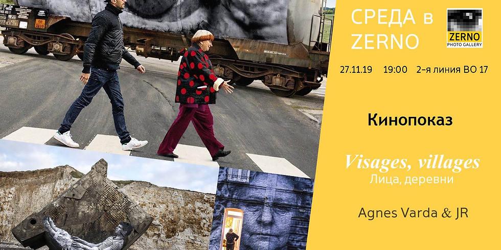 СРЕДА в ZERNO. Кинопоказ: Visages, villages / Agnes Varda & JR