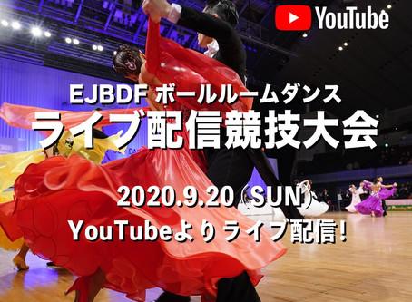 【9/20ライブ配信競技会】足立組出場します!
