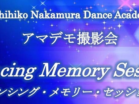 11/21(土)開催!ダンシング・メモリー・セッション(撮影会)
