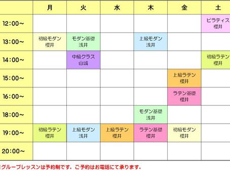 【4/26スタート】グループレッスンスケジュール