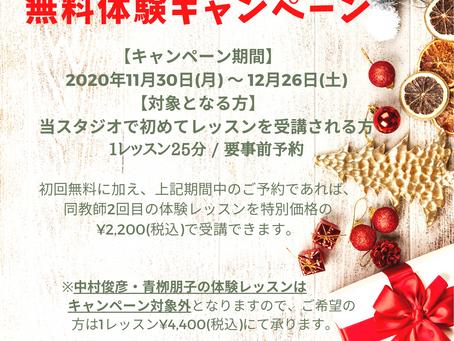 体験レッスン無料キャンペーン第2弾!