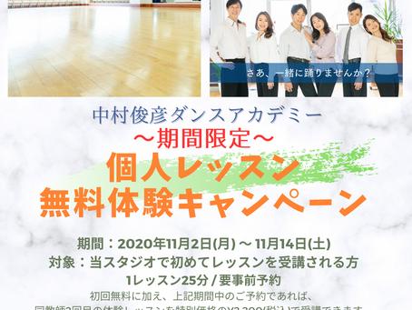 【期間限定】無料体験レッスンキャンペーン!