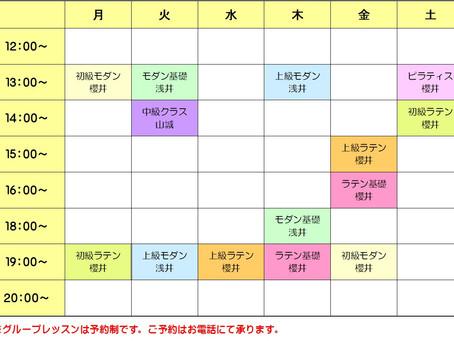 【6/28~】夏のグループレッスン!