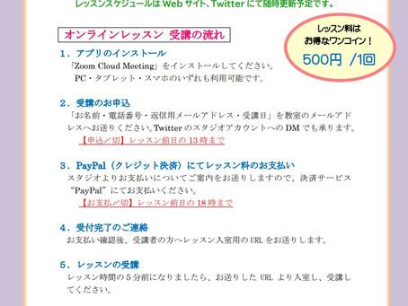 7/4(土) オンラインレッスン開講