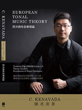 EUROPEAN TONAL MUSIC THEORY_cover190719_