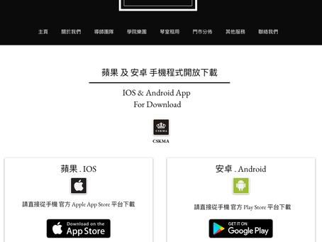 [CSKMA 最新消息] - Apple IOS 和 Android App 已開放下載