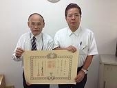 瑞宝双光章の表彰状