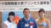 日本・パラオ国際親善大使プリンセス選考会