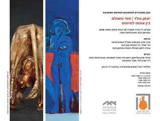 Assi Meshullam and Jonathan Gold, at the Hecht Museum in Haifa