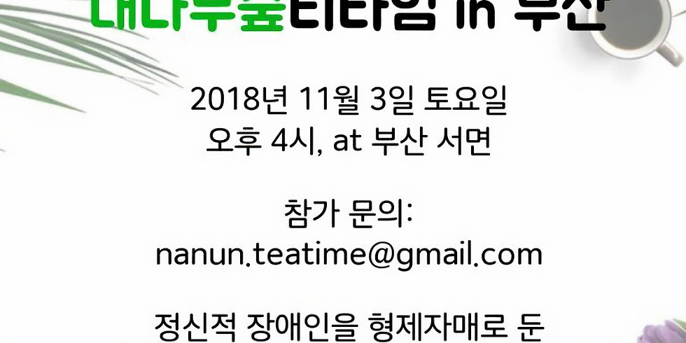 대나무숲 티타임 in 부산