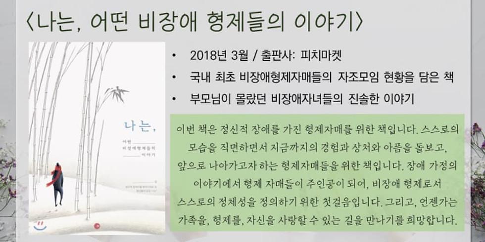 제1회 오티즘엑스포 북콘서트(부모참교육)