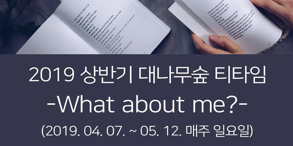 대나무숲 티타임: What about me?