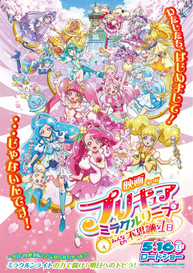 Pretty Cure Miracle Leap: A Strange Day With Everyone