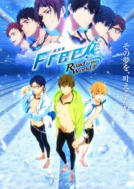劇場版 Free!-Road to the World-夢