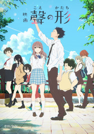 A Silent Voice:The Movie