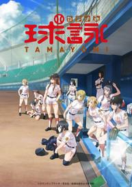 Tamayomi : The Baseball Girls