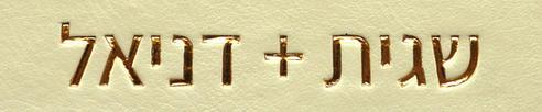 עברית דפוס