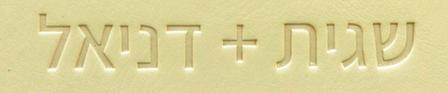 דפוס עברית