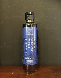 ビーガン嗜好に合わせ植物性原料のみを使用した黒にんにくうまみガーリックソース