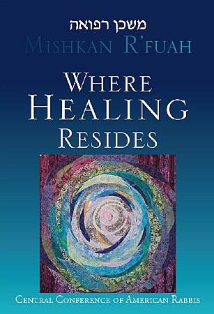 Mishkan R'fuah: Where Healing Resides