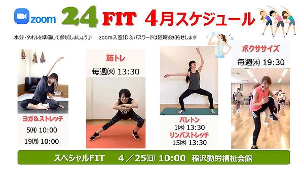 fit_202104.jpg