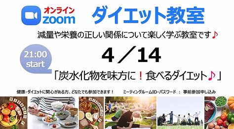 ダイエット教室4月:炭水化物を味方に!食べるダイエット.jpg