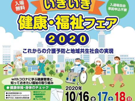 北海道いきいき健康・福祉フェア2020参加