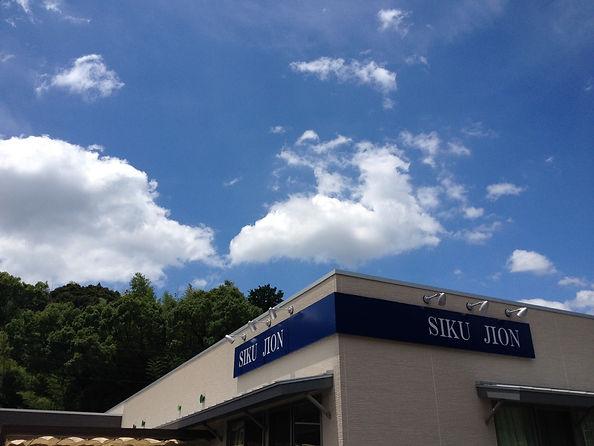 園舎JION空.jpg