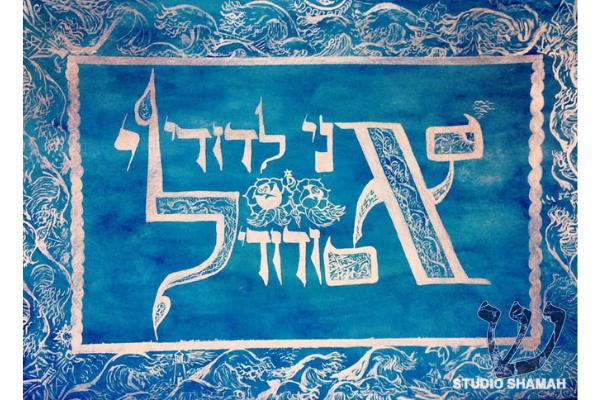 Judaic artwork with the Hebrew words אני לדודי ודודי לי by Peter Shamah