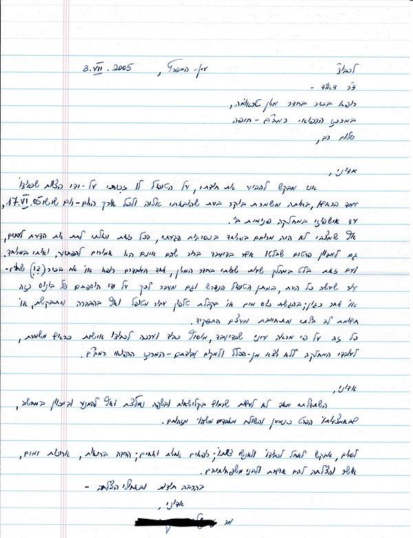 """מכתב תודה לד""""ר דאוד- עין המפרץ 2005"""