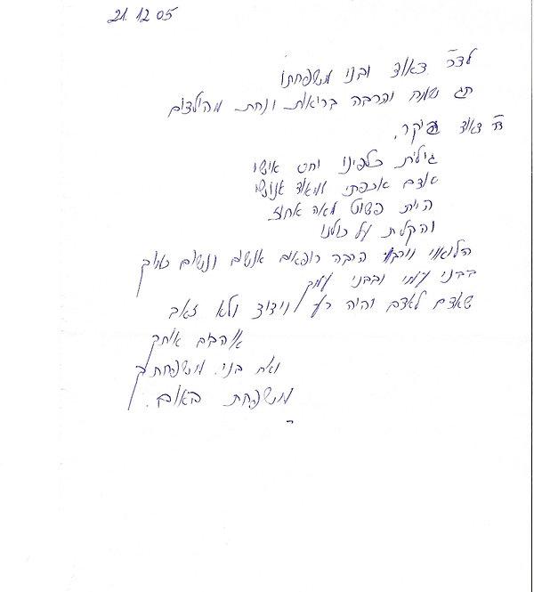 """מכתב תודה 4 לד""""ר דאוד- משפחת באום"""