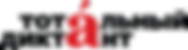logo_totalnii-dictant.png