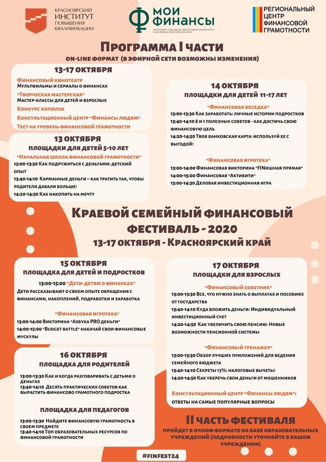 Красноярский краевой семейный финансовый фестиваль