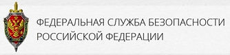 Федеральная-служба-безопасности-РФ.jpg