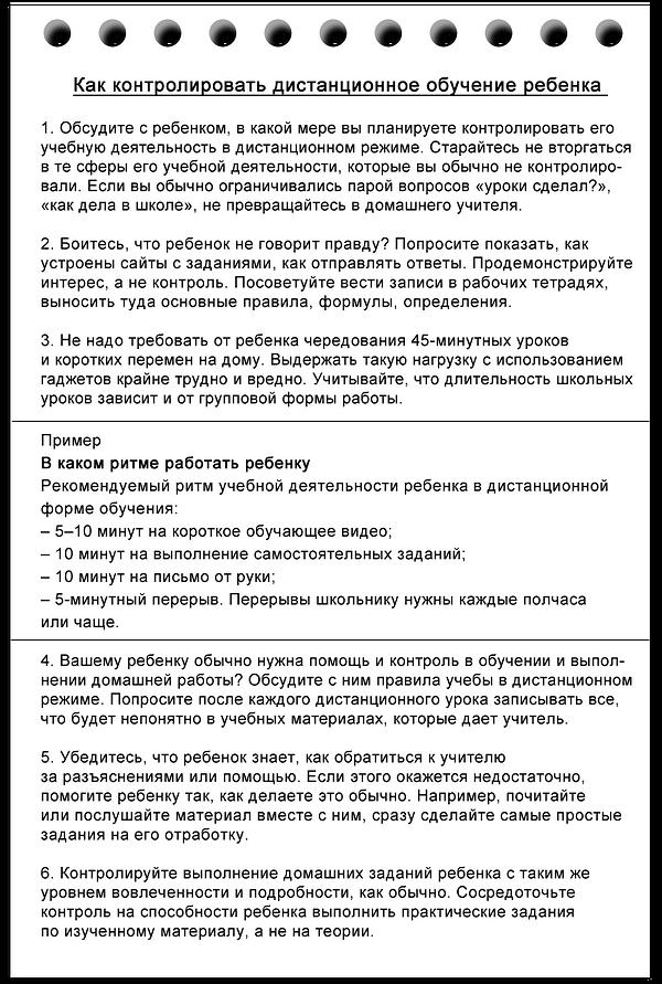 pamjatka_dlja_roditelej_kak_organizovat_