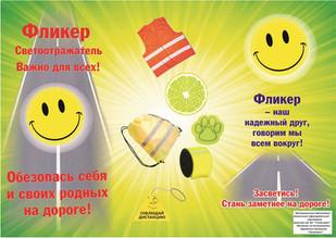 Информация для родителей о необходимости и важности использования светоотражающих элементов
