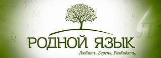 родной язык.png