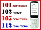 телефоны.jpg