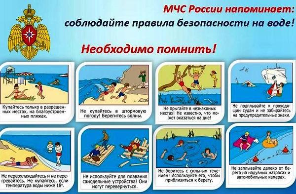 безопасн на воде1.jpg