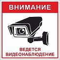 видеонаблюдение.png