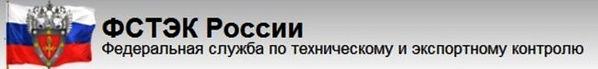 ФСТЭК-России.jpg