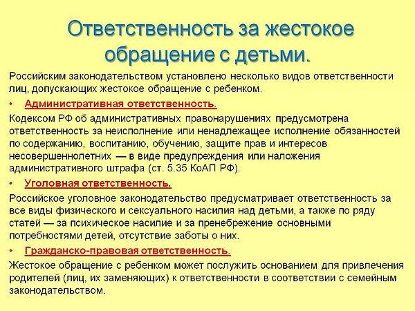 OTVETSTVENNOST-ZA-ZHESTOKOE-OBRASHHENIE-