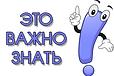 VAZNO_ZNAT.png
